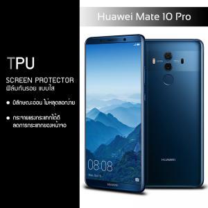 ฟิล์มกันรอย Huawei Mate 10 Pro แบบใส (วัสดุ TPU)