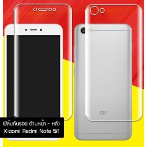 (แพ็คคู่) ฟิล์มกันรอย Xiaomi Redmi Note 5A แบบใส วัสดุ TPU (ด้านหน้า - หลัง)