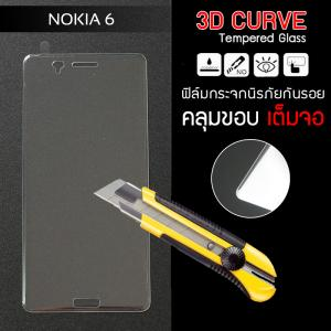 กระจกนิรภัย-กันรอย (แบบพิเศษ) ขอบมน 3D Nokia 6 ความทนทานระดับ 9H (เต็มจอ โค้งรับหน้าจอ)