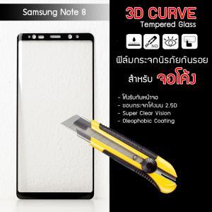 กระจกนิรภัยกันรอย Samsung Galaxy NOTE 8 สำหรับจอโค้ง (Tempered Glass for Curve Screen) แบบ 3D สีดำ