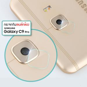 (ราคาแลกซื้อ เฉพาะลูกค้าที่สั่งเคสหรือฟิล์มกระจกหน้าจอ ภายในออเดอร์เดียวกัน) กระจกนิรภัยกันเลนส์กล้อง Samsung Galaxy C9 Pro