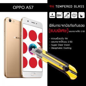 (สำหรับ A57 เท่านั้น) ฟิล์มกระจกนิรภัย-กันรอย OPPO A57 (แบบพิเศษ) 9H Tempered Glass ขอบมน 2.5D