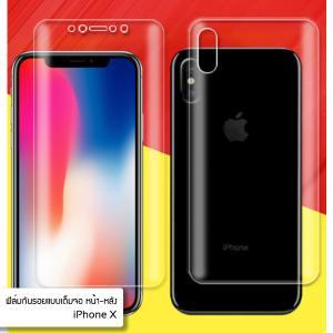 (แพ็คคู่) ฟิล์มกันรอย iPhone X แบบใส (เต็มจอ) วัสดุ TPU (ด้านหน้า - หลัง)