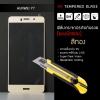 (มีกรอบ) กระจกนิรภัย-กันรอยแบบพิเศษ ขอบมน 2.5D ( Huawei Y7 ) ความทนทานระดับ 9H สีทอง