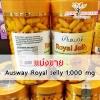 (แบ่งขาย) Ausway Royal Jelly 1,000 mg. ออสเวย์ โรยัล เจลลี่ 365 แคปซูล ส่งฟรี