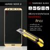 (มีกรอบ) กระจกนิรภัย-กันรอยแบบพิเศษ ( Huawei Nova 2i ) ความทนทานระดับ 9H สีทอง