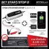 SET : START/STOP D (CT5 START/STOP + Battery SENSE)