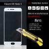(มีกรอบ) กระจกนิรภัย-กันรอยแบบพิเศษ (Xiaomi Mi Note 3) ความทนทานระดับ 9H สีขาว