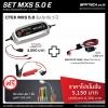SET : MXS 5.0 E (MXS 5.0 + Indicator Panel 3.3m)