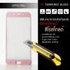 (มีกรอบ) ฟิล์มกระจกนิรภัย-กันรอย OPPO R9s Tempered Glass 9H (สีโรสโกลด์)