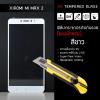 (มีกรอบ) กระจกนิรภัย-กันรอยแบบพิเศษ (Xiaomi Mi Max 2) ความทนทานระดับ 9H สีขาว