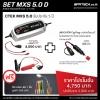 SET : MXS 5.0 D (MXS 5.0 + Cig Plug)