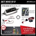 SET : MXS 10 สำหรับมืออาชีพ ชาร์จเร็วขึ้น 2 เท่า D (MXS 10 + Indicator Panel 3.3)