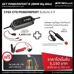 SET : POWERSPORT B For BMW Canbus (CT5 POWERSPORT + Indicator Cig Plug)
