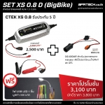 SET : XS 0.8 D (XS 0.8 + Cig-Socket)