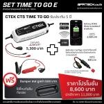 SET : TIME TO GO E (CT5 TIME TO GO + Battery SENSE + Indicator CIG PLUG)