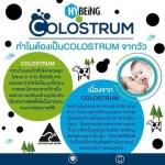 Hybeing Colostrum นมเพิ่มความสูง