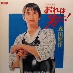"Morita Kensaku - T.V. Series ""Kendo"""