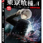Preorder Boxst Photobook Tokyo ghoul