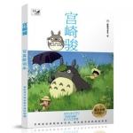 Preorder Boxst Photobook Totoro Miyazaki cartoon album