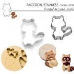 Raccoon Stainless Cookie Cutter / ที่กดคุ๊กกี้ แรคคูน