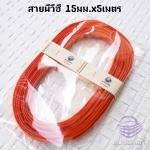 สายพลาสติกPVC 15มม.x 5เมตร สีส้ม
