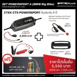 SET : POWERSPORT A For BMW Canbus (CT5 POWERSPORT + Indicator Cig Plug + Bumper)