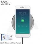 Hoco CW3 Wireless Charger - แท่นชาร์จไร้สาย iPhone 8,8 Plus iPhone X และอื่นๆ