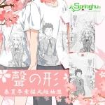 "Preorder เสื้อ Nishinomiya Ishida ""รักไร้เสียง"" A Silent Voice (2017)"