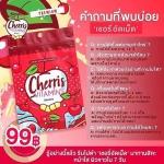 Cherry Vitamin