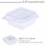E 47 กล่องพลาสติกฝาใส ฐานสีขาว (แพ๊ค / 100 ใบ)