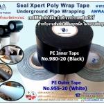 SealXpert Poly Wrapping Tape (PE Tape) เทปพันท่อใต้ดินชนิดพีอีเทป เทปสีดำและเทปสีขาวสำหรับพันท่อก่อนฝังดินเพื่อป้องกันสนิม ป้องกันน้ำ ป้องกันการกัดกร่อน