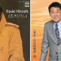 Itsuki Hiroshi (五木ひろし)
