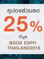 คูปองส่วนลด 25% สำหรับใช้ในงาน Book Expo 2016