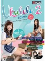 ukulele เล่นง่ายได้อีก 2
