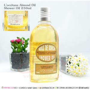 L'OCCITANE Almond Shower Oil 250ml