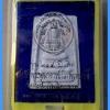 สมเด็จวัดระฆัง รุ่น 214 ปีเกิด พิมพ์พระประธาน (แตกลายงา) พร้อมกล่อง ปี พ.ศ.2545