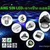 ประเภทและเทคนิคการเลือกซื้อหลอดไฟ LED