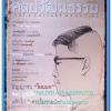 หนังสือ ศิลปวัฒนธรรม ลำดับที่ 275 ปีที่ 23 ฉบับที่ 11 กันยายน 2545 ปัญญาชน โยนบก จิตร ภูมิศักดิ์ านพระบรมศพและพระบรมอัษฐิพระเจ้าหลวง