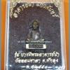 พระอาจารย์นำ ชินวโร วัดดอนศาลา จ.พัทลุง รูปหล่อ ย้อนยุค รุ่นบารมี