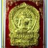 หลวงพ่อจรัญ เหรียญนั่งพานมหามงคล (ชนะมาร) ปี ๒๕๕๔ วัดอัมพวัน จ.สิงห์บุรี มีให้เลือกหลายเนื้อ