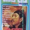 หนังสือ ต่วย ตูน ปีที่ 35 เล่มที่ 20 ปักษ์หลัง มิถุนายน 2549