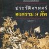 ประวัติศาสตร์สงคราม 9 ทัพ / แสงเพชร