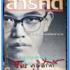 หนังสือ สารคดี ปีที่ 20 เล่มที่ 231 พฤษภาคม 2547 ชายคนนี้ ชื่อ จิตร ภูมิศักดิ์
