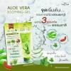 Botaya Herb Aloe vera soothing gel เจลว่านห่างจระเข้บริสุทธิ์ 1 กล่อง ส่ง 350 บาท