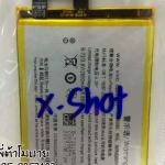 แบตเตอรี่วีโว (Vivo) X-Shot (B-72)