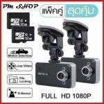 กล้องติดรถยนต์ แพ็คคู่ แถมฟรี Micro sd 32GB มูลค่า390บาท (black) แถมฟรี Micro sd 32GB มูลค่า 390บาท (รหัส 2BW9WGC)