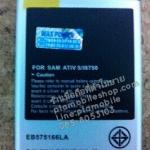 แบตเตอรี่ซัมซุง ATIV S (Samsung) I8750