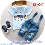 ชุดเสื้อสีฟ้า เอี๊ยมยีนส์นิ่ม ไซส์ 70
