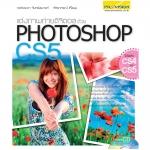 แต่งภาพถ่ายดิจิตอลด้วย PHOTOSHOP CS5